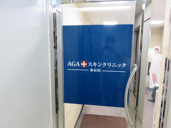 AGAスキンクリニック入口
