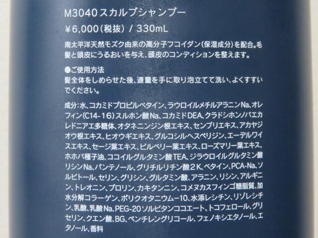 M3040スカルプシャンプー成分