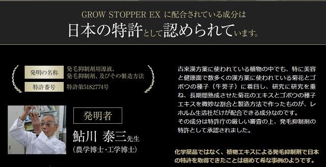 グローストッパーEX特許成分
